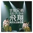 全国ツアー2006『飛翔』実況完全録音盤/吉田兄弟