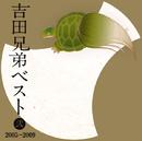 吉田兄弟ベスト 弐 -2005~2009-/吉田兄弟