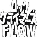 ロッククライマーズ/FLOW