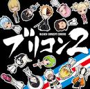 ブリコン ~BLEACH CONCEPT COVERS~ 2/Various Artists
