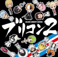 ブリコン 〜BLEACH CONCEPT COVERS〜 2/ヴァリアス