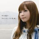 「ありがとうの笑顔」/中川 翔子