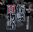 「怪談百物語」オリジナル・サウンドトラック/オリジナル・サウンドトラック