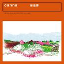 新世界/canna