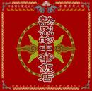 熱烈的中華飯店 オリジナル・サウンドトラック/オリジナル・サウンドトラック