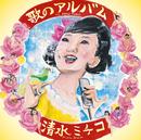 歌のアルバム/清水 ミチコ