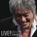 LIVE!!「今日というこの日を生きていこう」/玉置浩二