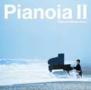 Pianoia II/松本 俊明
