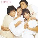 サーカス  アルファミュージック編  1978~1980/サーカス