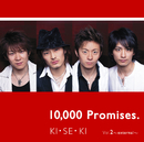 KI・SE・KI Vol.2~external~/10,000 Promises.