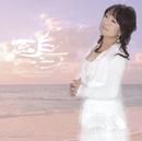 鴎30~海からのメッセージ~/渡辺真知子