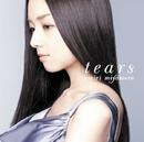tears/宮本 笑里
