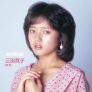 三田寛子/初恋/三田 寛子