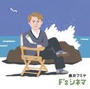 F's シネマ/藤井フミヤ