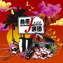 熱帯JAZZ楽団XIV~Liberty~/熱帯JAZZ楽団