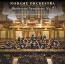 ベートーヴェン 交響曲第7番イ長調作品92/のだめオーケストラ