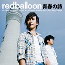 青春の詩/redballoon
