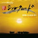 Silkroad 2007 Original Soundtrack/オリジナル・サウンドトラック