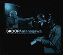 Amanogawa/SKOOP