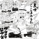 島唄こころのうた/ザ・マイクハナサーズ