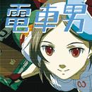 denshaotoko/オリジナル・サウンドトラック