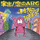 家出/恋のABC<あだるちーVERSION>/オナニーマシーン & シーモネーター