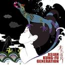 未来の破片/ASIAN KUNG-FU GENERATION