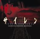 SIREN/オリジナル・サウンドトラック
