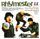 ウワサの伴奏~And The Band Played On~/RHYMESTER