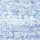透明な音楽/S.E.N.S.