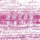 透明な音楽 2/S.E.N.S.