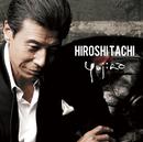 HIROSHI TACHI sings YUJIRO/舘ひろし