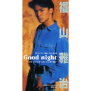 Good night/福山雅治