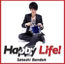 Happy Life!/坂東 慧