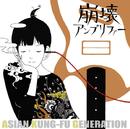 崩壊アンプリファー/ASIAN KUNG-FU GENERATION