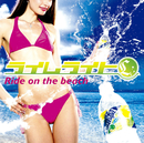 Ride on the beach/ライムライト