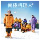 「南極料理人」サウンドトラック/阿部 義晴/ユニコーン