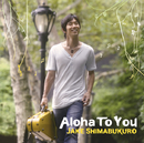 Aloha To You/ジェイク・シマブクロ