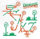 ラブソング/共犯者/OKAMOTO'S