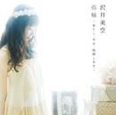指輪~あたし、今日、結婚します。~/沢井 美空