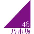 指望遠鏡(アニメサイズver.)-1分28秒-/乃木坂46
