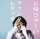 ファンタジックレディオ/石崎ひゅーい