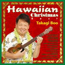 Hawaiian Christmas Best/高木 ブー