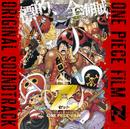 ワンピース フィルム ゼット オリジナル・サウンドトラック/オリジナル・サウンドトラック