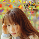HEKIRU SHIINA CD SINGLES COLLECTION 1995-2000/椎名へきる