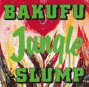 Jungle/爆風スランプ