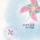 かざぐるま/村下 孝蔵