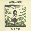 林檎と檸檬 村下孝蔵ベストセレクション/村下 孝蔵