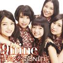 チクタク☆2NITE/9nine
