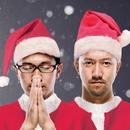 やめられない とまれない Christmas Version/カサリンチュ